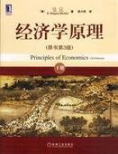经济学原理-曼昆