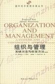 组织与管理:系统方法与权变方法