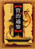 资治通鉴(卷241-294)