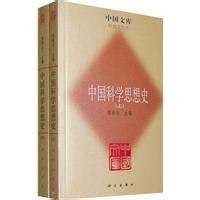 中国科学思想史