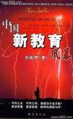 中国新教育风暴