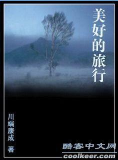 《美好的旅行》小说下载