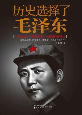 《历史选择了毛泽东》小说下载
