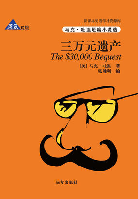 《三万元遗产》小说下载