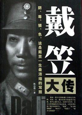 《戴笠大传》小说下载